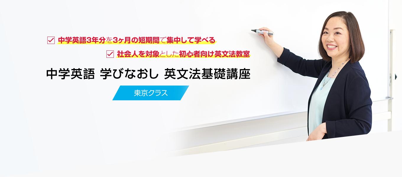 中学英語学びなおし 英文法基礎講座 東京クラス