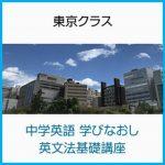 東京クラス 中学英語 学びなおし 英文法基礎講座