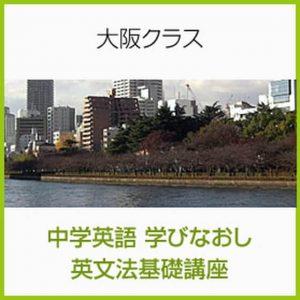 大阪クラス 中学英語 学びなおし 英文法基礎講座