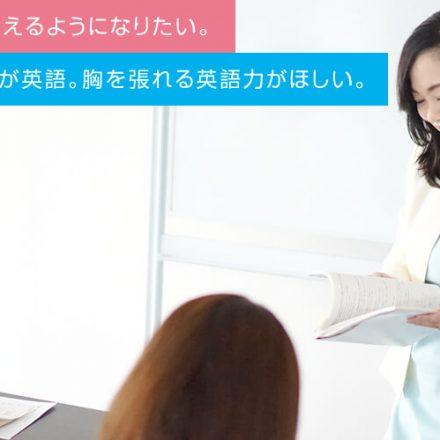 英語力で採用されて、お給料をもらえるようになりたい。異動・昇進条件の一つが英語。胸を張れる英語力がほしい。