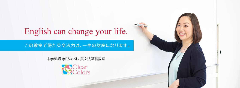 English can change your life. この教室で得た英文法力は、一生の財産になります。