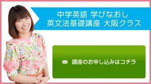 中学英語 学びなおし 英文法基礎講座 大阪クラスに申し込む