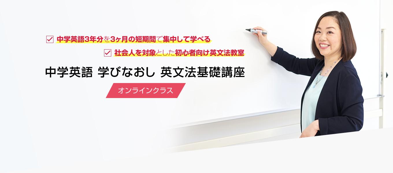 中学英語学びなおし 英文法基礎講座 オンラインクラス