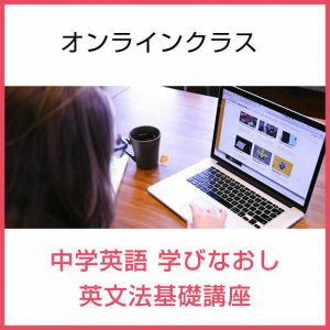 中学英語学びなおし英文法基礎講座オンラインクラス