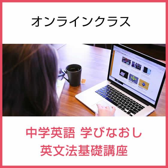 オンラインクラス 中学英語 学びなおし 英文法基礎講座